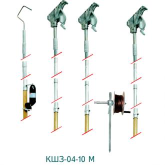 Комплект штанг для заземления воздушных линий с поверхности земли КШЗ-04-10М и КШЗ-10М