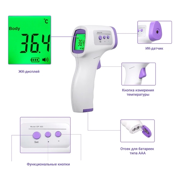 Инфракрасный термометр GP-300