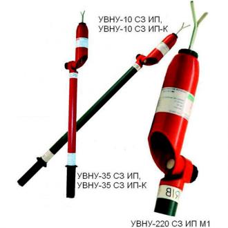 Указатели высокого напряжения со светозвуковой индикацией и устройством самопроверки УВНУ-10, УВНУ-35, УВНУ-110, УВНУ-220